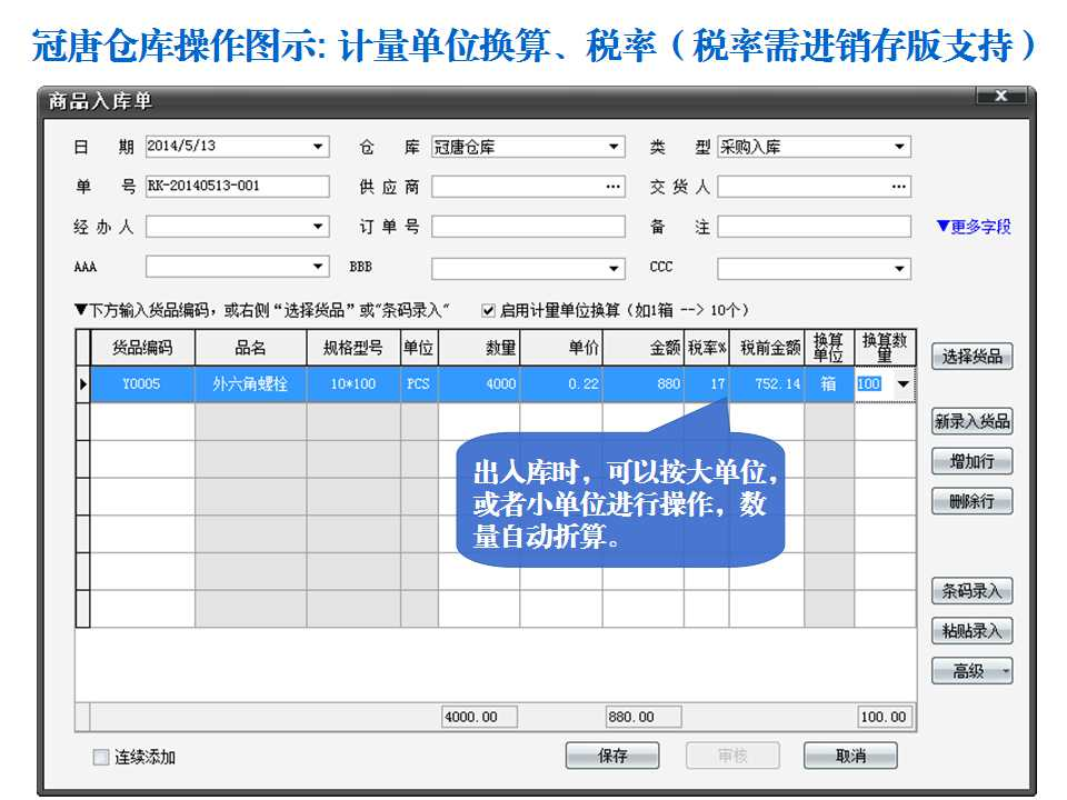 冠唐仓库管理软件首页