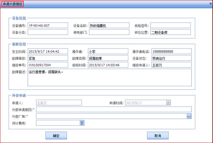 通过冠唐设备管理APP,随时随地查看设备台帐数据;扫描设备二维码进行突发故障报修,实时消息推送,维修人员自主抢单执行维修;手持终端(PDA、手机APP)巡检;备件库存随时查。 扫描下载:设备管理系统安卓版APP  扫描下载:设备管理系统IOS版APP  故障报修  故障处理  故障报修流程示例图  添加的新故障默认为内部维修审核内 。故障申请人,可把该故障申请为外委维修。属于同一个维修工段/班组的登录用户,在新故障审核中,都可以有权限申请外委维修。外委维修审核中,工程师、主管、科长、厂长都可以有权审核执行